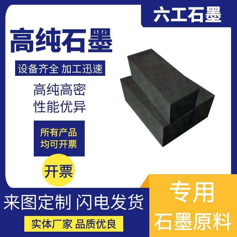 六工石墨LG-7201石墨块,厂家批发,质量上乘价格低