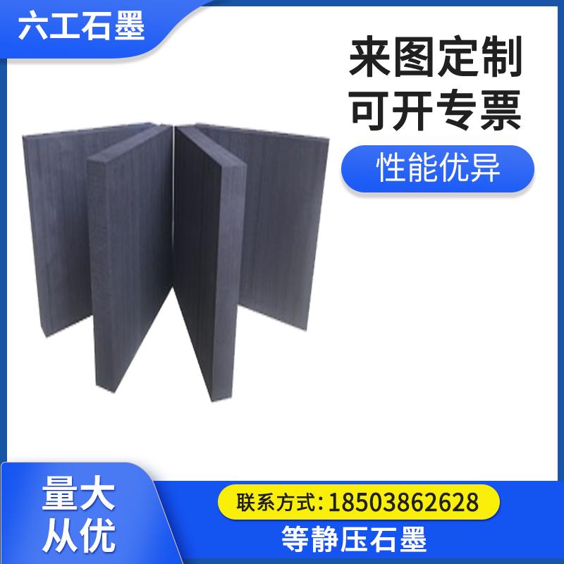 六工石墨LG-J0201等静压石墨厂家_高纯度_石墨加工