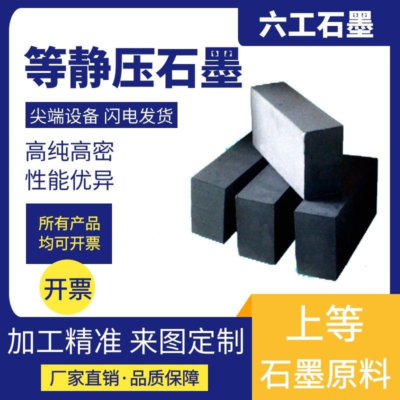 六工石墨LG-J0202特种等静压石墨制品_生产工艺好