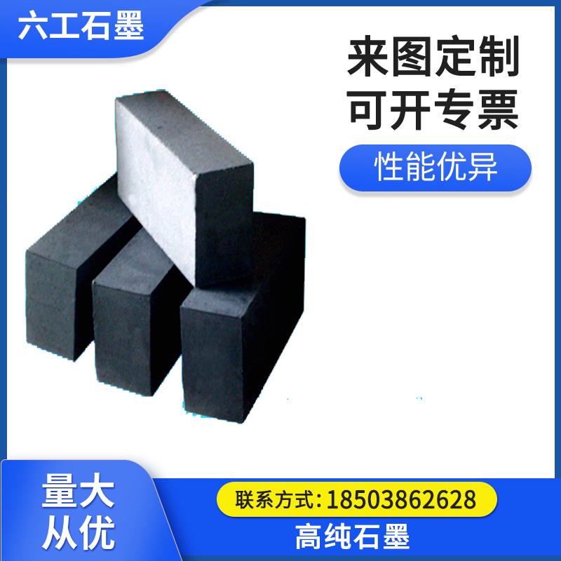 六工石墨LG-J0102高纯石墨块_耐高温耐腐蚀_高纯模压石墨